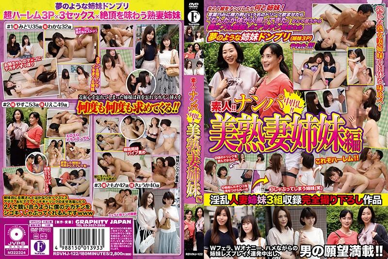RDVHJ-122 Amateur Nampa Creampie! !! Beautiful Mature Woman Sister Edition 1