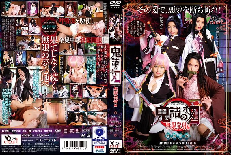 CSCT-011 Onizume's Omeko Infinite Launch Edition 1
