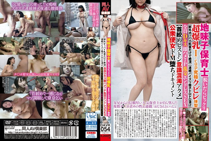 DAVK-054 Sober Child Nursery Teacher I'm Surprised Super Huge Breasts I-cup Ultimate Constricted Body Type [Climax Only With Outdoor Tits Nipples] [Continuous Fucking Sperm Muddy] All D Kiss Immediately Saddle 7P Orgy Endless SEX [Neck Strangling Piston Conscious Turbulent Acme] Public Mail Woman De M Fall Document 1