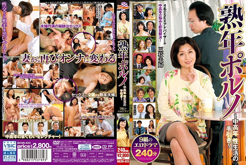 MCSR-423 Mature Porn-Guide To Middle-aged Sex Life-9 Pairs Of Erotic Drama 1
