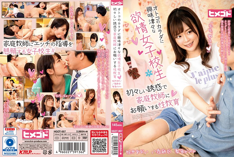 HGOT-057 Sex Education To Ask A Tutor With An Innocent Temptation Of A Lustful School Girl Who Is Curious About The Body Of A Man 1