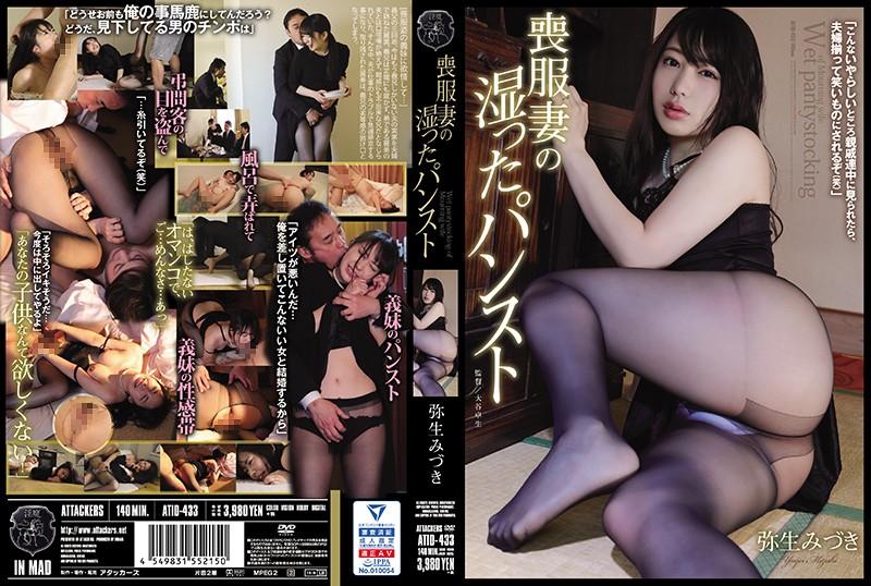 ATID-433 Mourning Wife's Wet Pantyhose Mizuki Yayoi 1