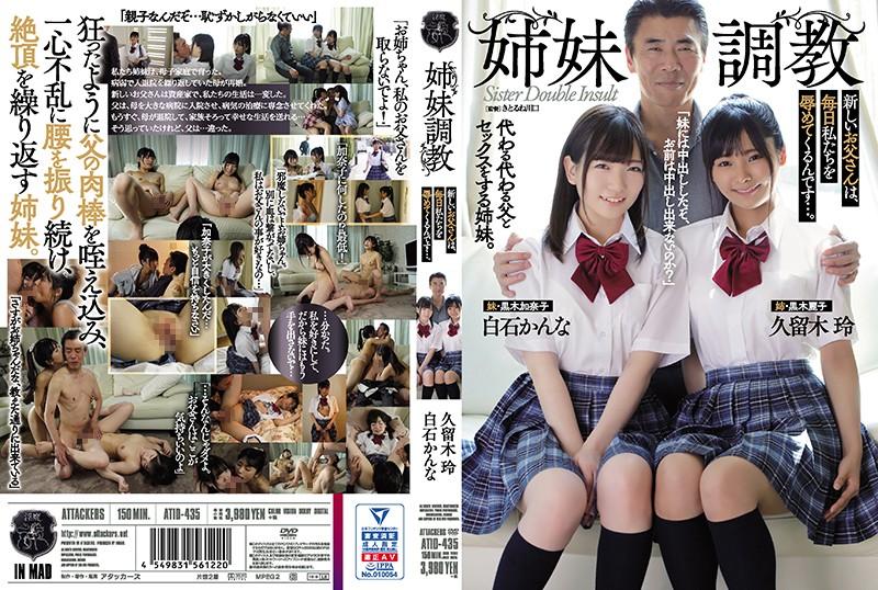 ATID-435 Sister Training New Dad Insults Us Every Day... Kanna Shiraishi Rei Kuroki 1