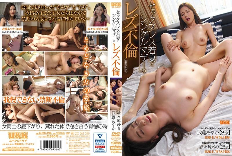 AUKG-494 Lesbian Lesbian Affair Of Sexless Young Wife And Single Mother Yuri Sasahara Ayaka Muto 1