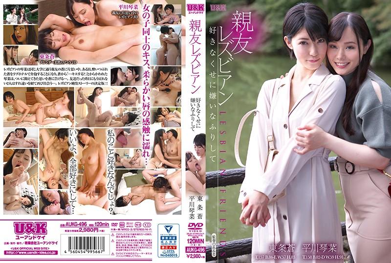 AUKG-496 Best Friend Lesbians-Pretend I Hate Even If I Don't Like It-Sou Tojo Hiragawa Kotona 1