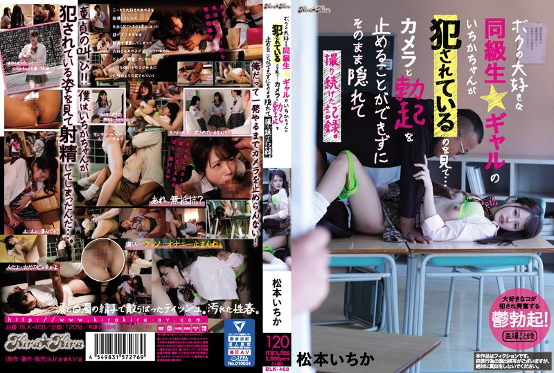 BLK-468 Seeing That My Favorite Classmate Gal, Ichika-chan, Is Being Fucked... A Record That Kept Hiding As It Was Without Being Able To Stop The Erection With The Camera. Ichika Matsumoto 1
