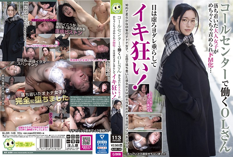 BLOR-148 Office Worker Who Works At A Call Center A Calm Adult Girl Is Accused Of Being Messed Up With De M... Eyes Are Dripping And Crazy! 1