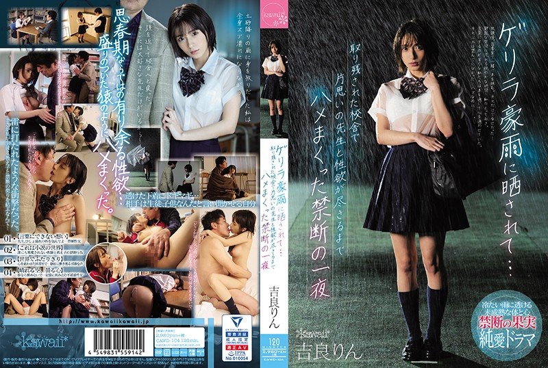 CAWD-104 Exposed To Guerrilla Heavy Rain... Forbidden Overnight Rin Kira In A School Building That Was Left Behind Until The Sexual Desire And The Unrequited Teacher Exhausted 1