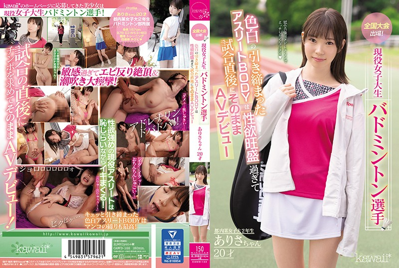 CAWD-122 National Tournament Participation! Active College Student Badminton Player Arisa-chan 20 Years Old Fair-tight Athlete BODY Is Too Libido And Makes An AV Debut Immediately After The Match Arisa Takanashi 1