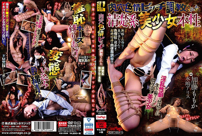 CMV-146 The Nature Of A Neat And Beautiful Girl Who Has Been Trained In A Meat Hole Sexual Itch Momoka Kato Alice Mizushima 1