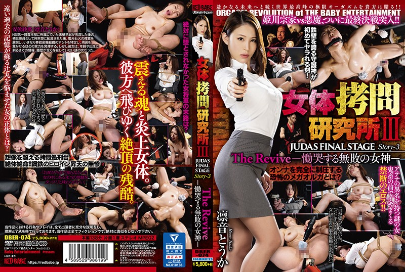 DBER-074 Institute Of Female Torture III JUDAS FINAL STAGE Story-3 The Revive-The Undefeated Goddess Who Cries-Rinne Toka 1