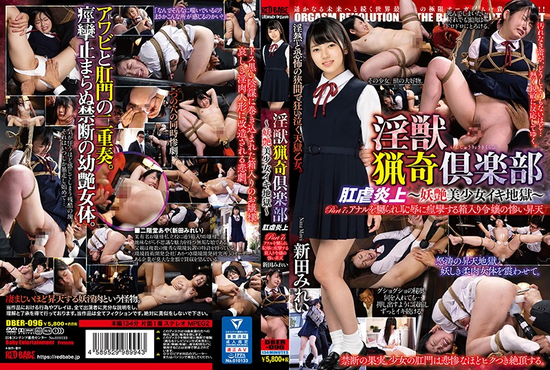 DBER-096 Dirty Beast Hunting Club Anal Cruelty ~ Bewitching Beautiful Girl Iki Hell ~ Part7: Miserable Ascension Of A Boxed Daughter Who Is Convulsed In Shame By Being Fucked By Anal Mirei Nitta 1
