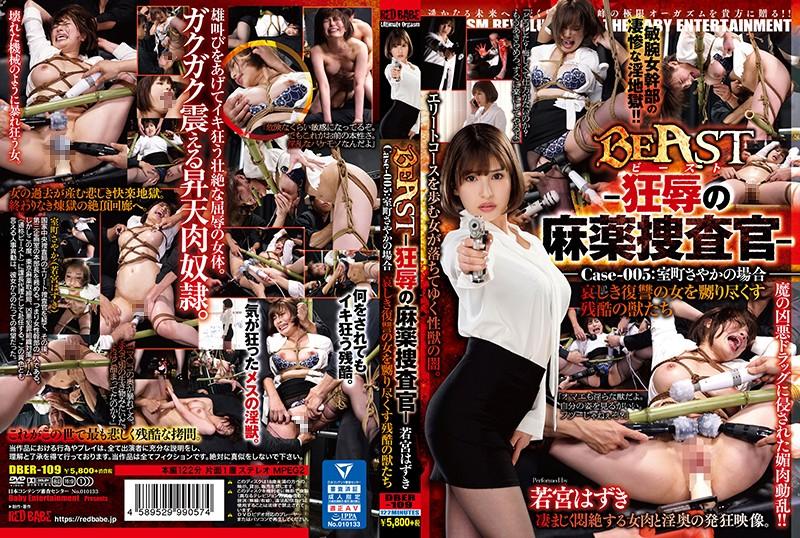 DBER-109 BeAST -Insulting Narcotics Investigator- Case-005: Sayaka Muromachi Cruel Beasts Who Slut A Sorrowful Revenge Woman Wakamiya 1