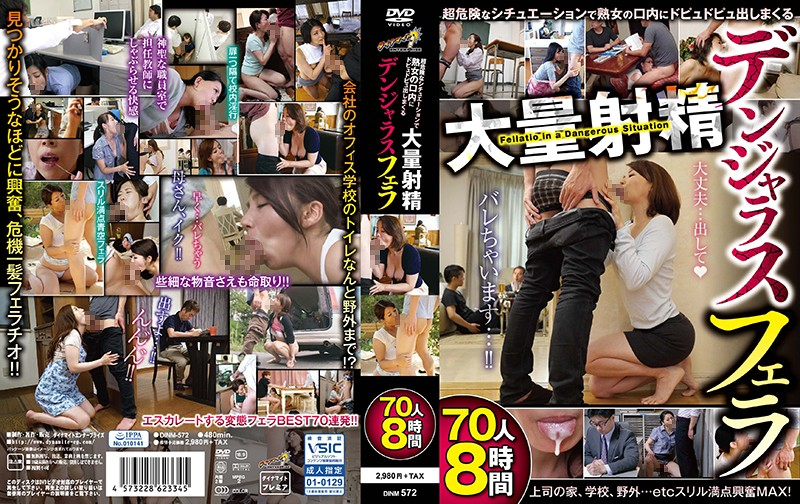 DINM-572 Mass Ejaculation Dangerous Blow 70 People 8 Hours Spree Out In The Mouth Of A Mature Woman In A Super Dangerous Situation 1
