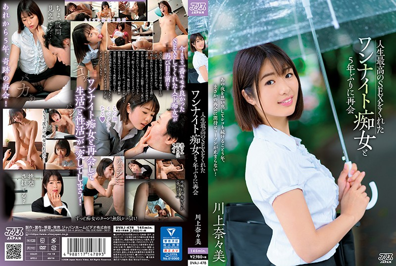 DVAJ-478 Reunited With A One-night Slut Who Gave Me The Best SEX In My Life For The First Time In 5 Years Nanami Kawakami 1
