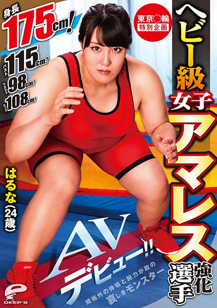 DVDMS-568 Tokyo Circle Special Plan Heavyweight Women's Amares Reinforcement Player Haruna (24 Years Old) AV Debut! !! Height 175 Cm! Bust 115cm! Waist 98 Cm! Hip 108 Cm! A Sad Monster With A Non-standard Physique And Strength 1