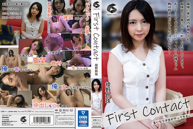 GENM-048 First Contact-The Compliant Girl Came-Suzutama Ayano 1