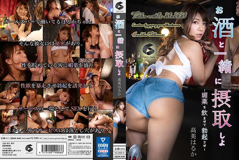 GENM-049 Take With Alcohol-make An Aphrodisiac To Erect-Haruka Takami 1