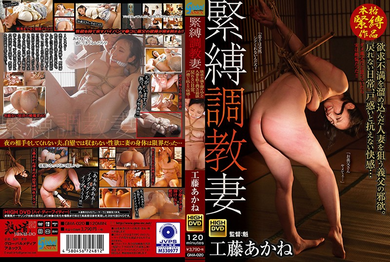 GMA-020 Bondage Training Wife Aiming For A Married Woman Who Has Accumulated Frustration Father-in-law's Evil Desire Unreturnable Everyday, Confused And Unbearable Pleasure ... Akane Kudo 1