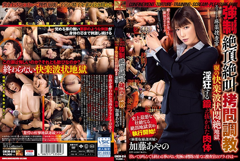 GMEM-014 Confinement! Torture! Training! Screaming! Cum! Strong ● Climax Screaming Torture Torture Elite Drug Detective Tears Of Pleasure Wavy Agony Hell Insanely Trained Body Ayano Kato 1