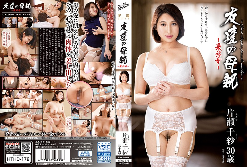 HTHD-178 Friend's Mother ~Final Chapter~ Chisa Katase 1