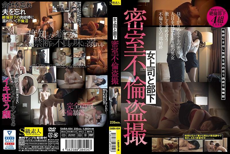 SABA-654 Female Boss And Subordinates Closed Room Affair Voyeur 1