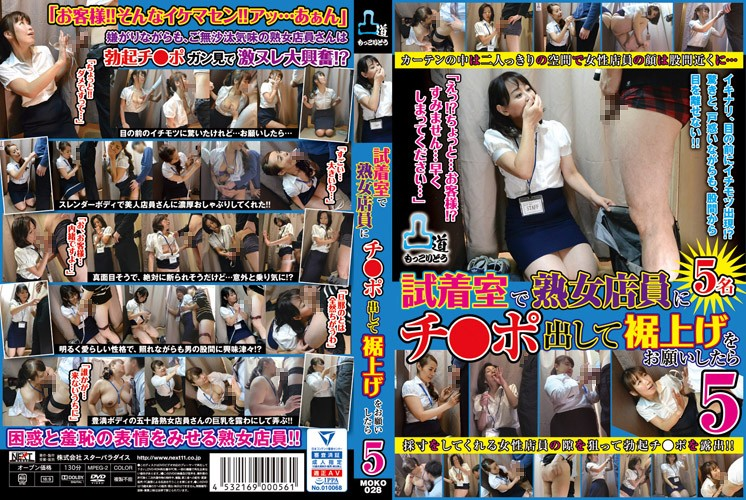 MOKO-028 5 If You Ask A Mature Woman Clerk In The Fitting Room And Ask For Hemming 5 1