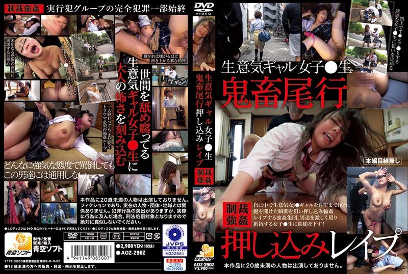 AOZ-290 z Cheeky Gal Girls ● Raw Devil Tail Pushing 1