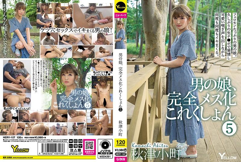 HERY-107 Otokonoko, Completely Female Collection 5 Akitsu Komachi 1