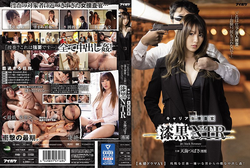 IPX-537 This Is A Job (infiltration Investigation)...please Don't Say Anything... Career Female Investigator Jet Black NTR Cruel Mission...Crazy Vaginal Cum Shot From A Hated Man! Amami Tsubasa 1