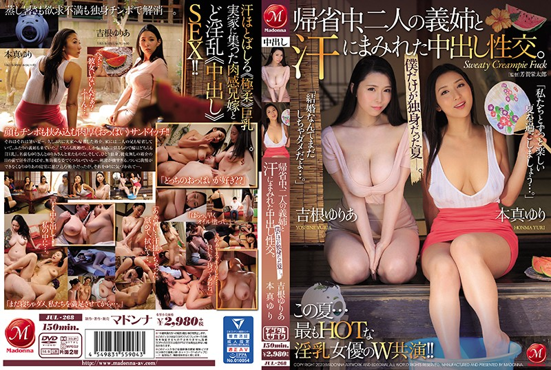 JUL-268 Summer When Only I Was Single. During Homecoming, Vaginal Cum Shot Sexual Intercourse With Two Sister-in-law. 1