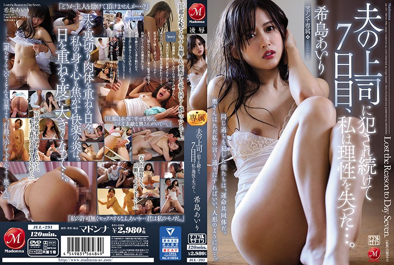 JUL-291 On The 7th Day After My Husband's Boss Kept Getting Fucked, I Lost My Mind... Airi Kijima 1