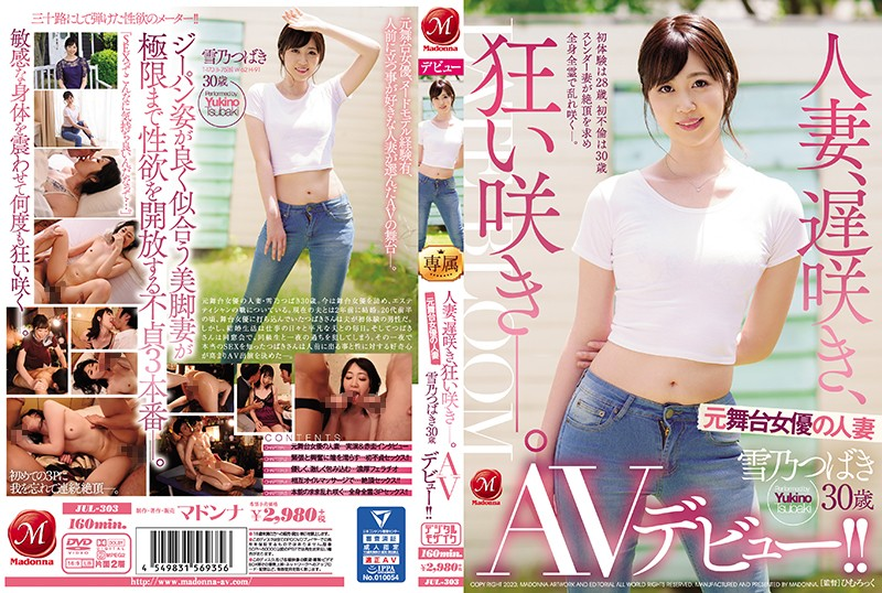 JUL-303 Married Woman, Late Bloom, Mad Bloom-. Former Stage Actress Married Woman Yukino Tsubaki 30 Years Old AV Debut! !! 1