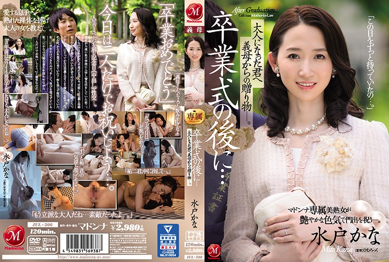 JUL-306 After The Graduation Ceremony... A Gift From Your Mother-in-law To You Who Became An Adult. Kana Mito 1