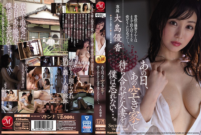 JUL-323 I Will Never Forget The Married Woman I Met At That Vacant House That Day. Yuka Oshima 1