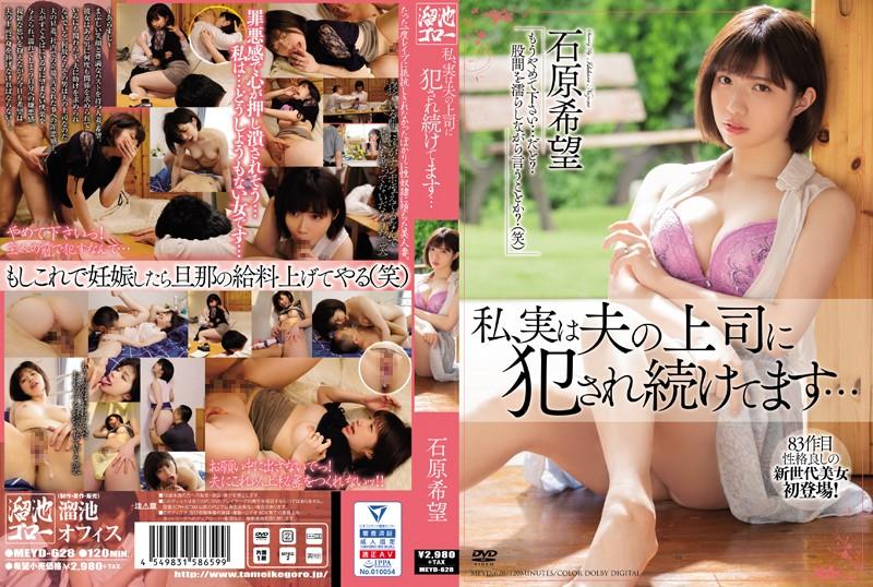 MEYD-628 I'm Actually Being Raped By My Husband's Boss ... Nozomi Ishihara 1