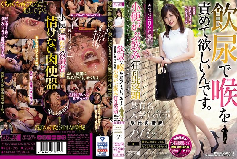 MISM-193 I Want You To Blame Your Throat For Drinking Urine. Candidate For Meat Urinal Himself Piss Drinking Frenzy Immersed In A Famous University Modern History Lecturer Nozomi 1