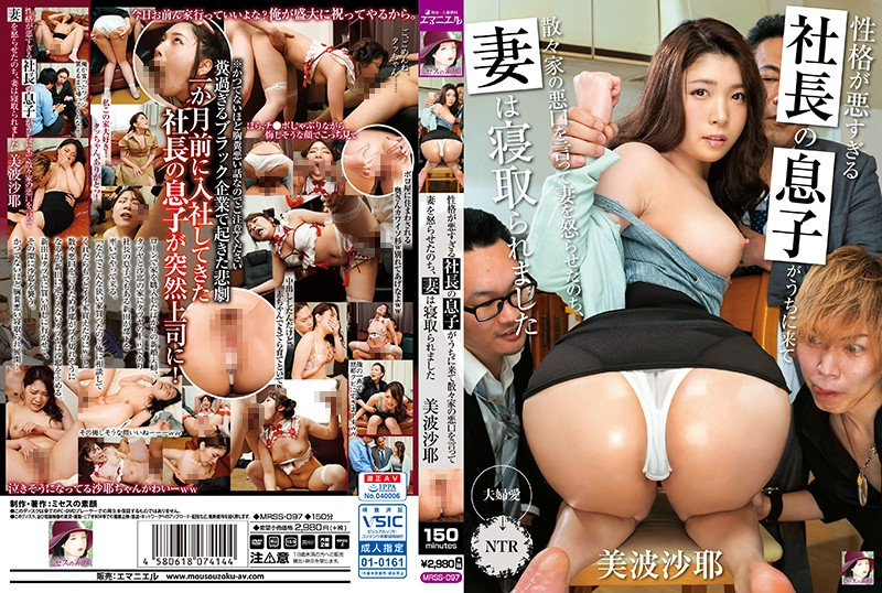 MRSS-097 After The Son Of The President Who Has A Too Bad Personality Came To Our House And Angered His Wife By Saying Bad Things About The House, His Wife Was Taken Down Saya Minami 1
