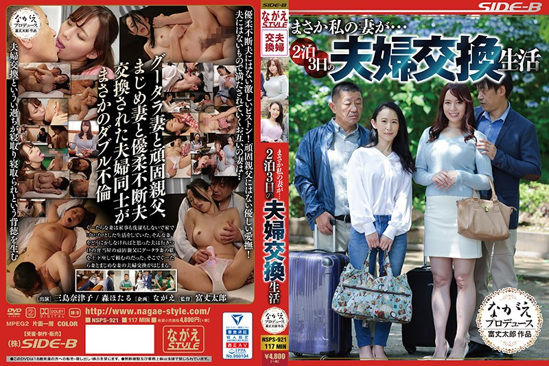 NSPS-921 No Way My Wife... 2 Nights 3 Days Married Life 1