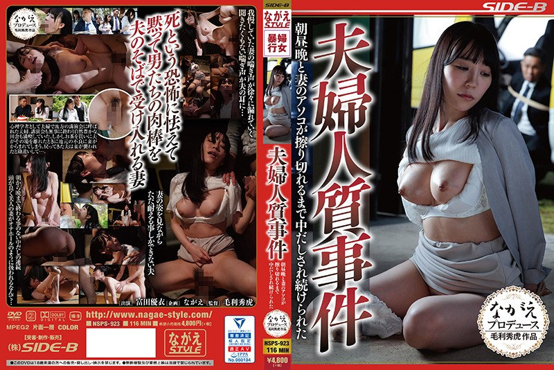 NSPS-923 Married Woman Hostage Case Yui Tomita Who Was Kept In The Middle Until Morning And Day And His Wife's Dick Was Worn Out 1