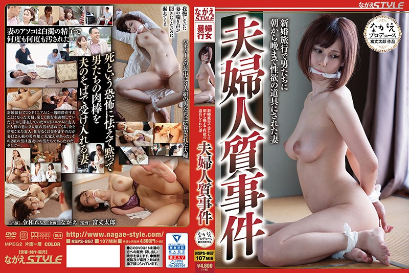 NSPS-967 A Wife And A Couple Hostage Crisis That Was Used As A Tool Of Libido By Men From Morning Till Night On Their Honeymoon Reiwa 1
