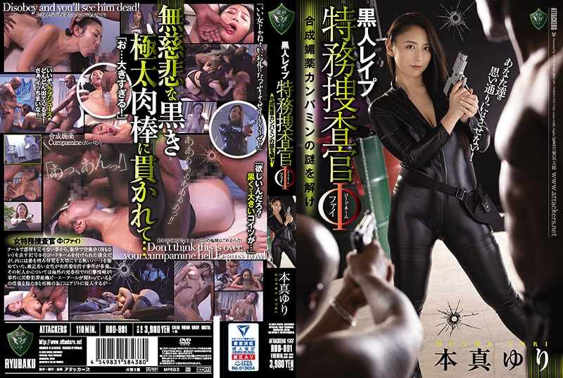 RBD-991 Black Leap Special Investigator Codename Φ Solve The Mystery Of The Synthetic Aphrodisiac Campamin Yuri Honma 1