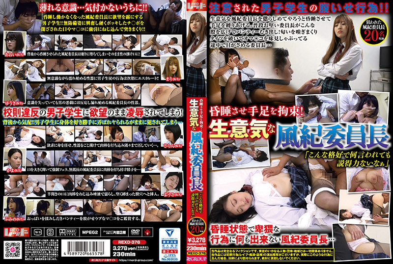 """REXD-376 昏 ● Let's Restrain The Limbs! Cheeky Chairman Of The Discipline """"I Can't Convince You To Say Anything Like This."""" 1"""