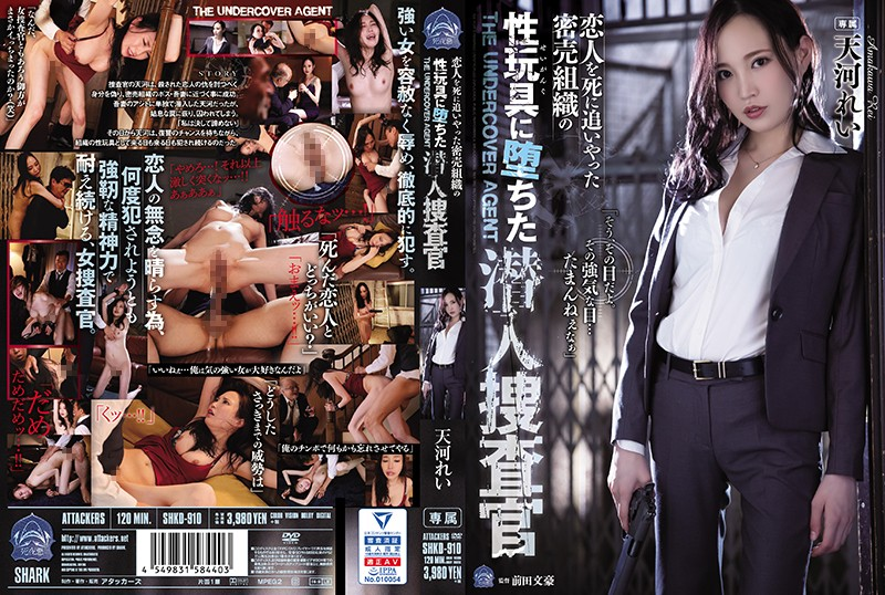 SHKD-910 Rei Amakawa, An Undercover Investigator Who Fell Into A Sex Toy Of A Smuggling Organization That Killed Her Lover 1