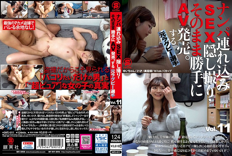SNTJ-011 SEX Hidden Shooting Brought In Nampa, AV Release Without Permission. Former Rugby Player Vol.11 1