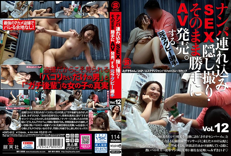 SNTJ-012 SEX Hidden Shooting Brought In Nampa, AV Release Without Permission. Ex Rugby Player Vol.12 1