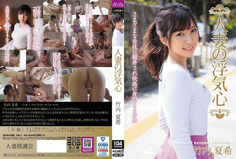 SOAV-068 Married Woman's Cheating Heart Natsuki Takeuchi 1