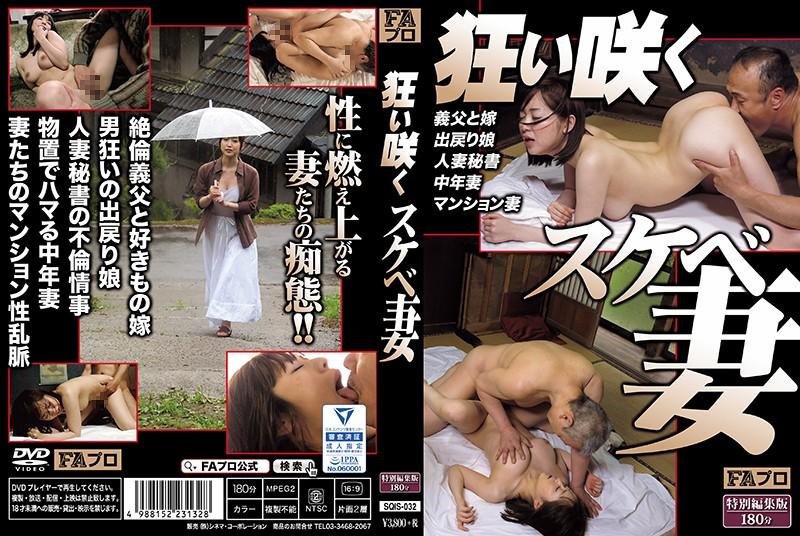SQIS-032 Crazy Blooming Lewd Wife 1