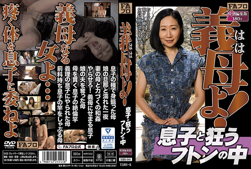 SQIS-045 Mother-in-law! In The Futon That Goes Crazy With My Son 1