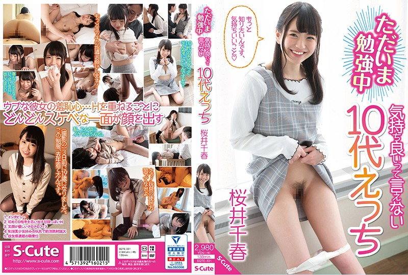 SQTE-331 I'm Studying Now. 10 Alternatives That I Can Not Say That It Is Comfortable Chiharu Sakurai 1